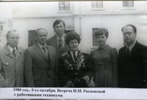 Встерча с Н.М. Распоповой 1980 г.