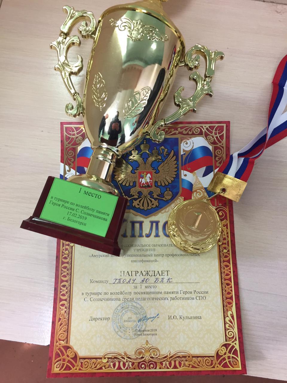 Преподаватели заняли 1 место в турнире по волейболу