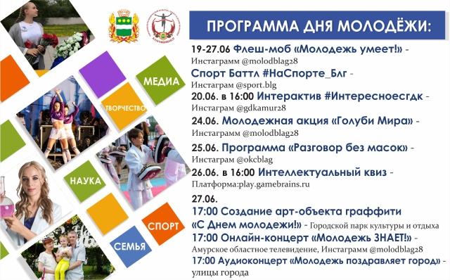 Мероприятия День молодёжи