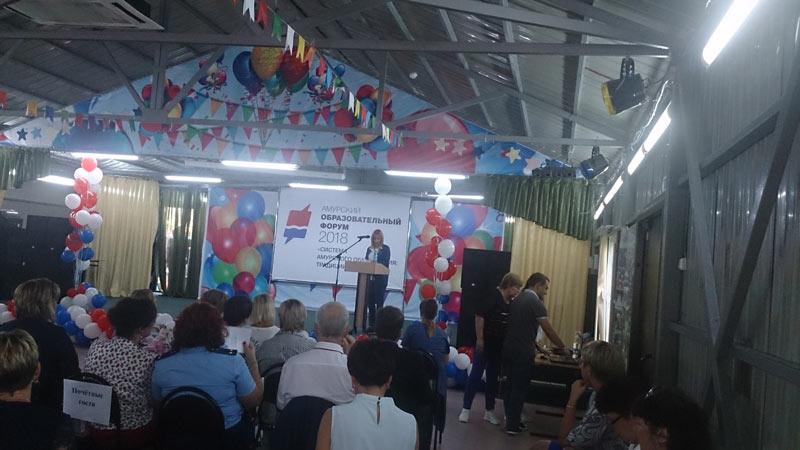 Амурский образовательный форум