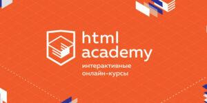 htmlacademy