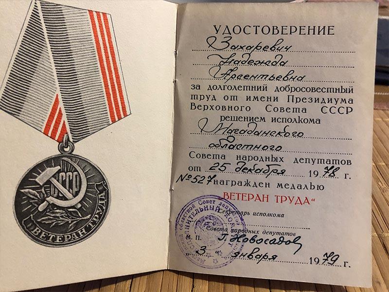 Колотовкина Надежда, выпускница 1948 года