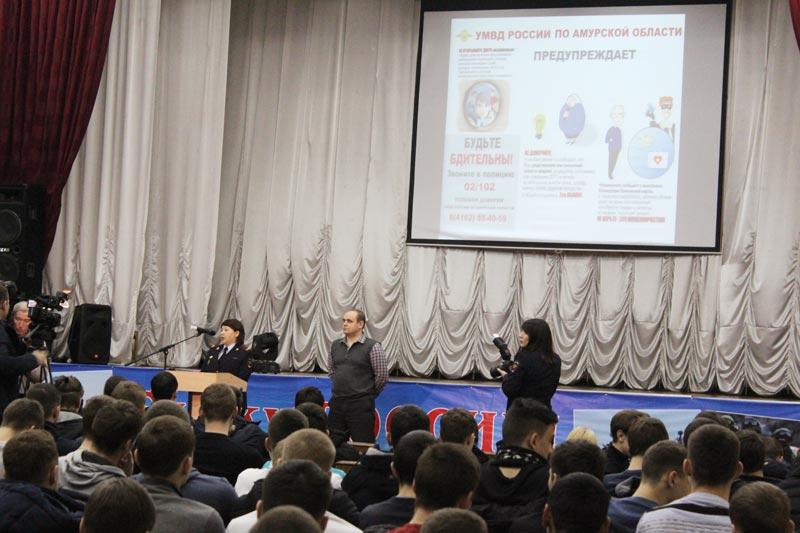 лекция сотрудниками УМВД России по Амурской области о мошенничестве