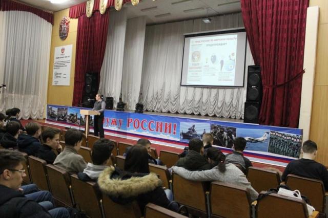 Лекция в БПК о мошенничестве