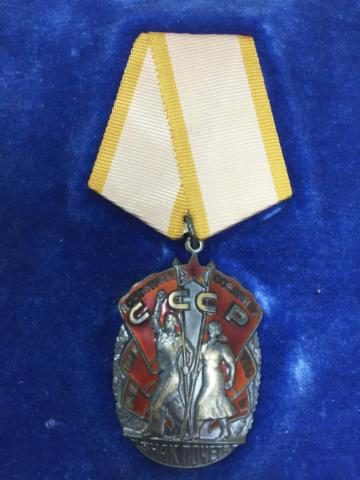 Орден - Знак почёта