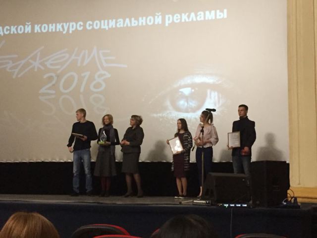 """Награждение в номинации """"Социальный видеооролик"""""""