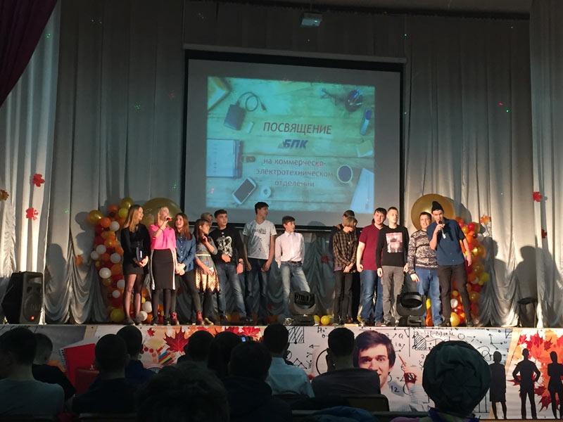 Посвящение в студенты на коммерческо-электротехническом