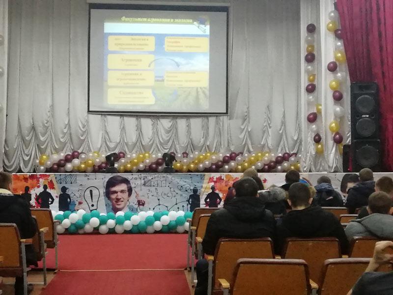 Приёмная комиссия ДальГАУ в БПК