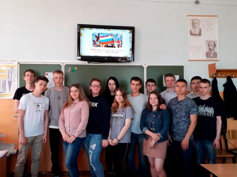 День России в БПК