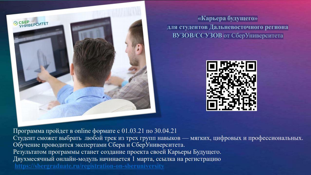 «Карьера будущего» для студентов Дальневосточного региона ВУЗОВ/ССУЗОВ от СберУниверситета