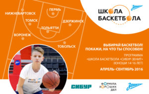 """Школа баскетбола"" в БПК"