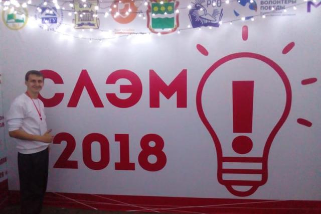Романов Илья СЛЭМ