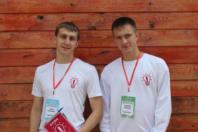 Студенческий лагерь энергетической молодежи