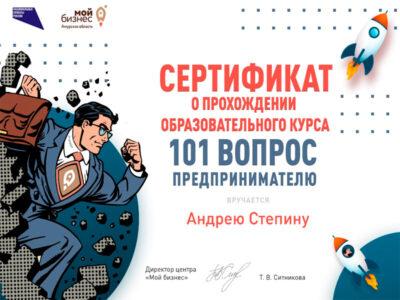 Степин Андрей принял участие в мероприятие