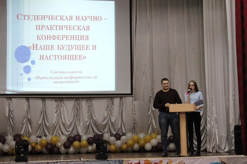 Конференция у информатиков