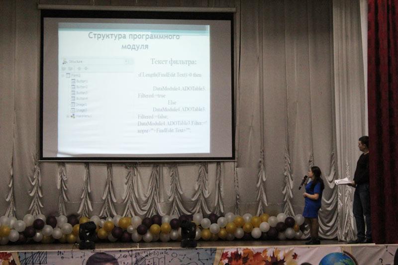 Новак Софья с докладом