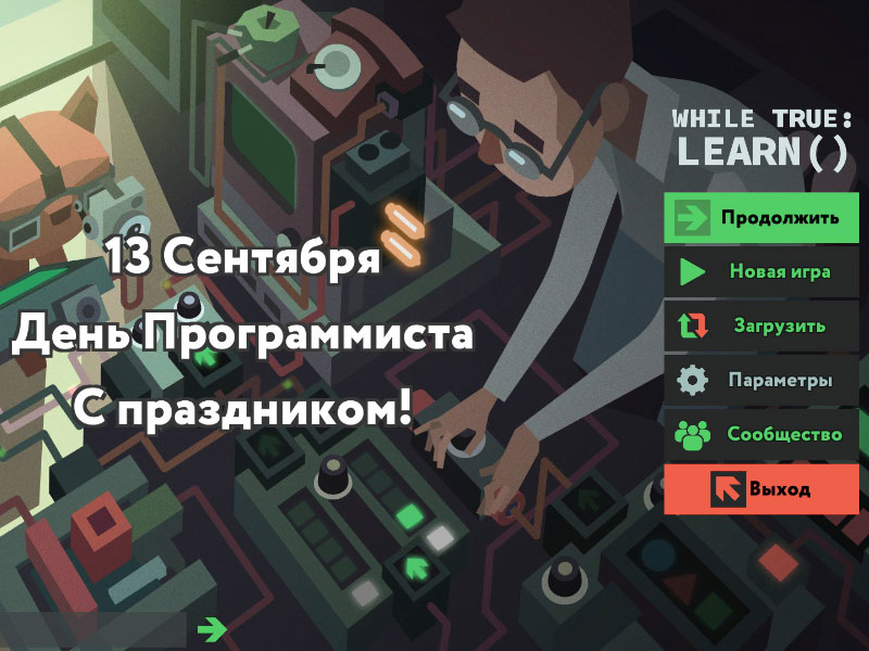 Игра для программистов — while True: learn()