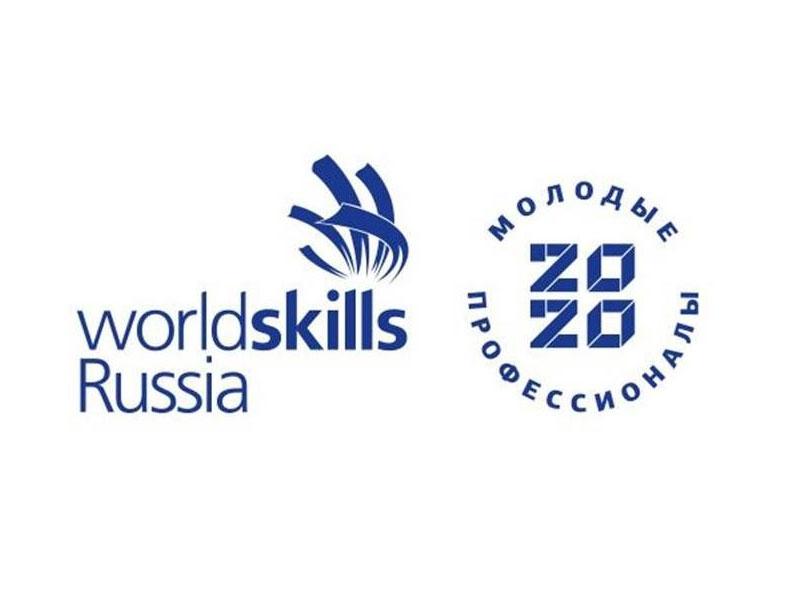 WorldSkills 2020 Амурская область